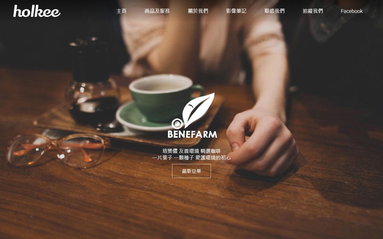 Benefarm 培樂儂 友善環境精選咖啡