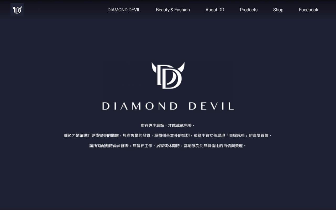 DIAMOND DEVIL 小資女孩首飾配件
