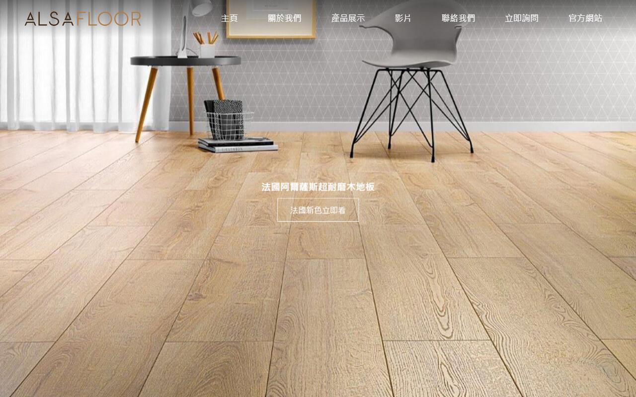 祥賀木地板