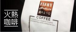 FIERY COFFEE / 火熱咖啡